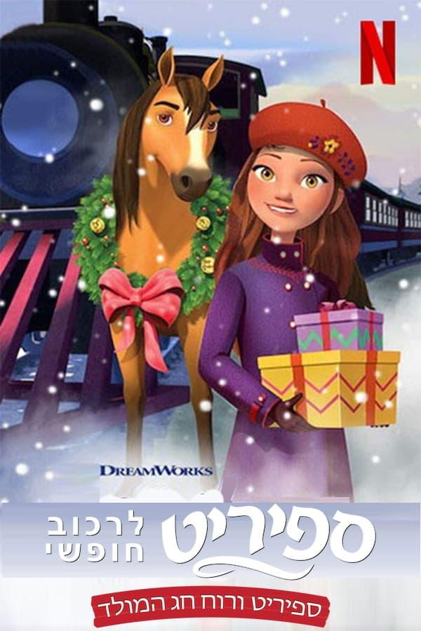 Spirit – Riding Free: Spirit of Christmas