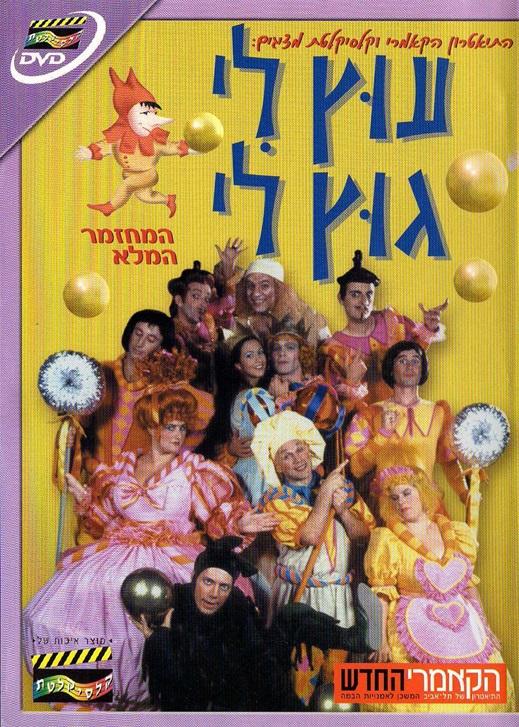 Utz Li Gutz Li – The musical