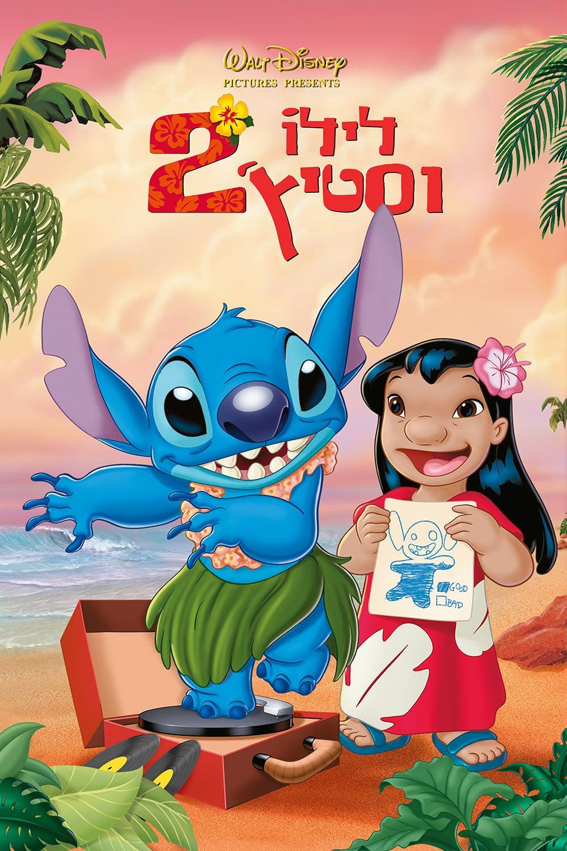 Lilo & Stitch 2: Stitch Has a Glitch